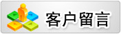 腾龙BOB体彩下载BOB客户留言